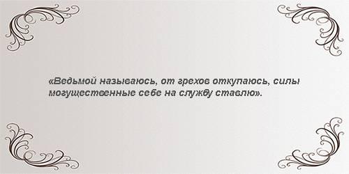 Как стать ведьмой в реальной жизни: в домашних условиях, самостоятельно, заклинания   zdavnews.ru