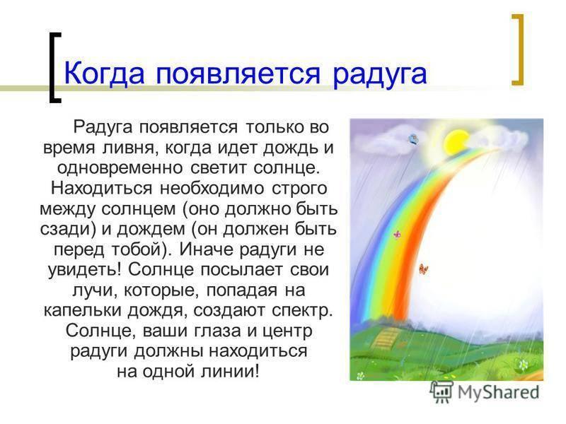 Примета к чему увидеть радугу на небе