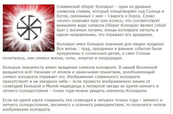Как выбрать славянский оберег.  заговоры на обереги. - велемудр. мир тесен. - медиаплатформа миртесен