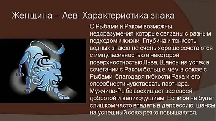 Женщина лев