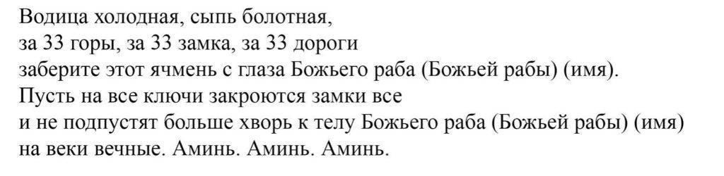 Заговор от ячменя на глазу | православный дом