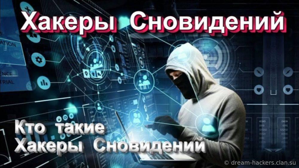 Чем занимаются хакеры сновидений и как к ним присоединится