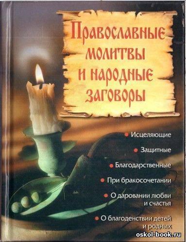 Заговор-молитва от всех болезней. как избавиться от порчи и сглаза. приметы, обереги, заговоры, обряды, молитвы