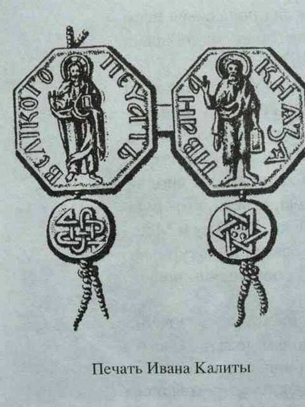 Значение и сила символа «звезда руси» – использование в качестве оберега