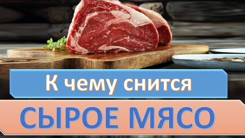 Жареное мясо есть