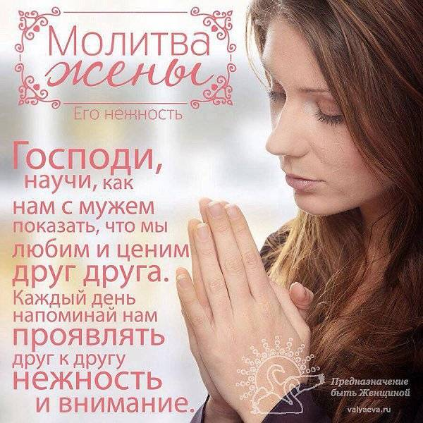 Молитвы на возвращение любимого мужчины