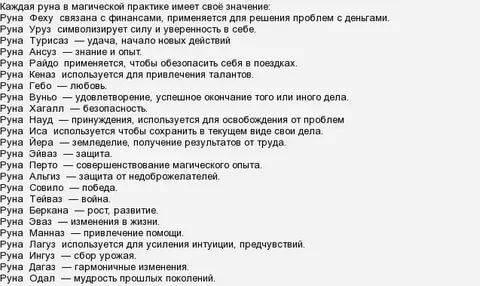 Что такое русские руны и особенности их использования