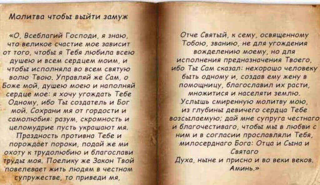 Славянские заговоры и молитвы: эффективные обряды