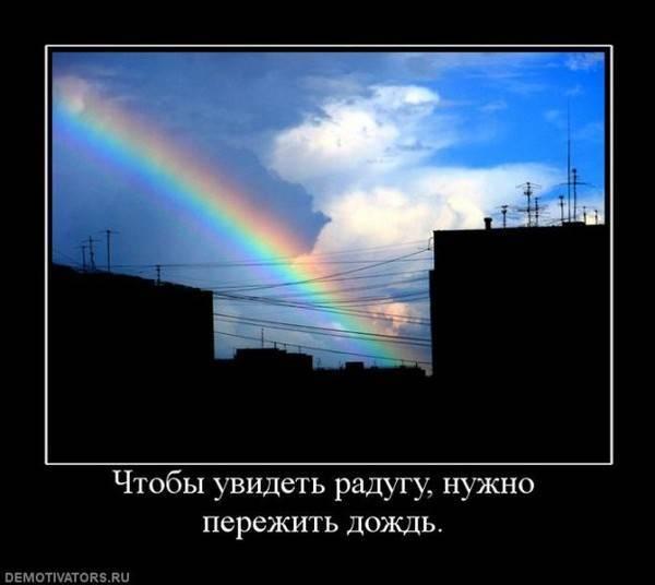 Приметы и суеверия про радугу на небе