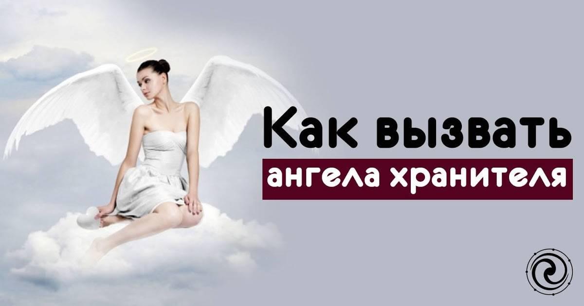 Как призвать своего ангела-хранителя и попросить о помощи? | интернет-cолянка