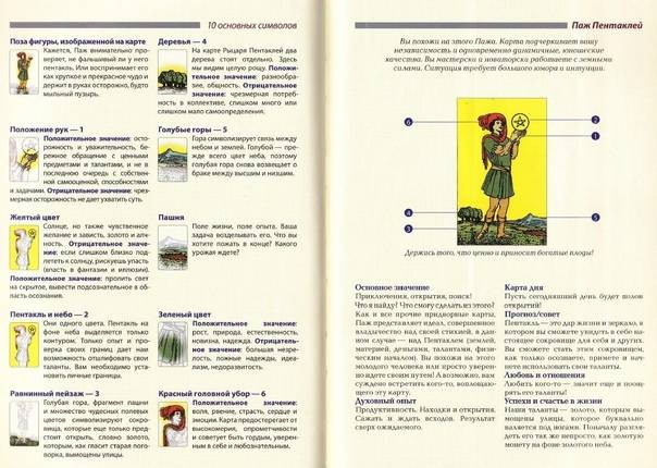 Виды карт таро: классификация и разновидности колод