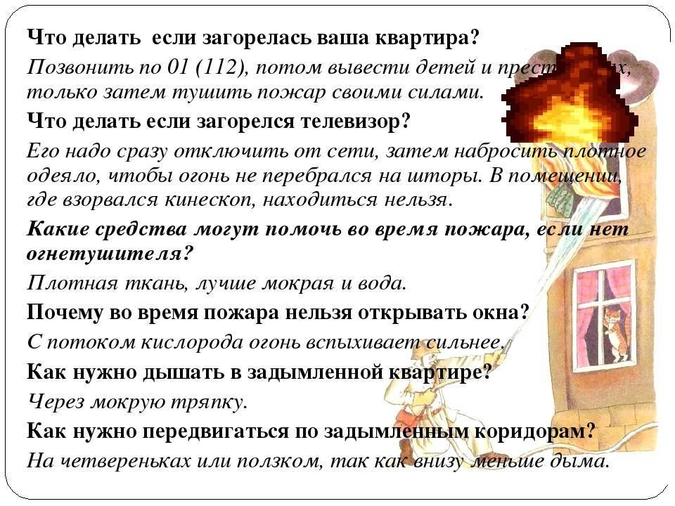 К чему снится тушить огонь - сонник и толкование. тушить пожар во сне