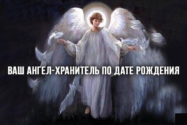 13 знаков, что твой ангел хранитель рядом :: инфониак