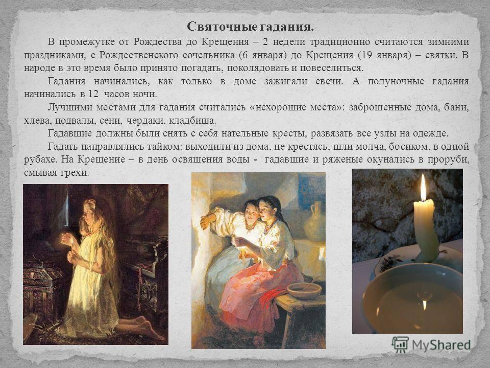 Святочные гадания на суженого и будущее, их правила и традиции