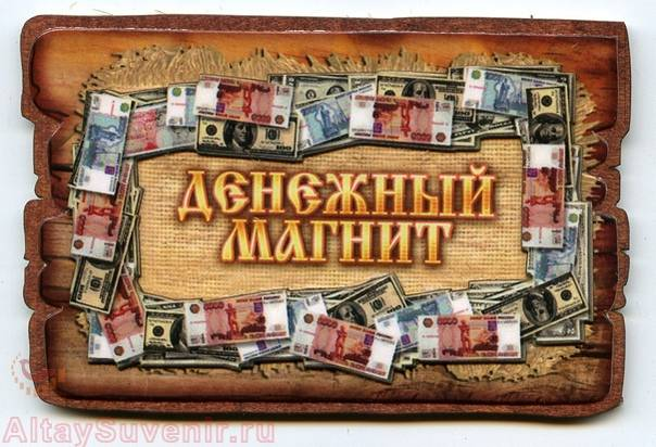 Сильный приворот на привлечение денег избавляющий от безденежья