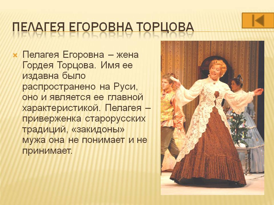 Значение имени пелагея, женское русское имя