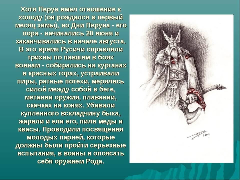 Перунов день отмечают 2 августа согласно древним поверьям