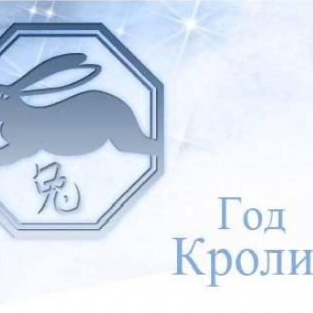 Мужчина кролик: характеристика года рождения