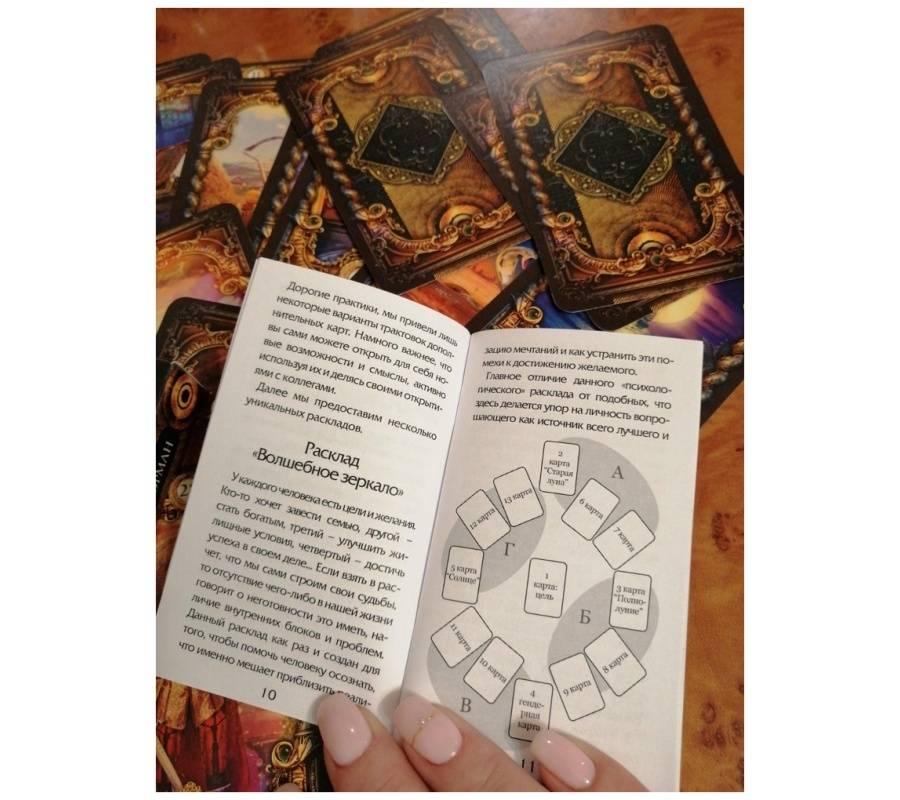 Неймовірний дар, що втілився в ворожіння мадам ленорман - компенсація небес за убозтво / ворожіння | цікаві факти, корисні поради, статті про виживання в непередбачених ситуаціях, мистецтво магії, ворожіння і багато іншого.