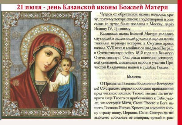Молитва казанской божьей матери о помощи в жизни