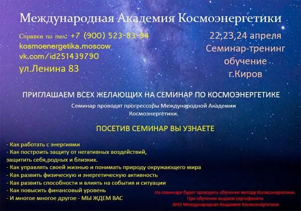 Магический блок - космоэнергетика обучение - космоэнергетика каналы