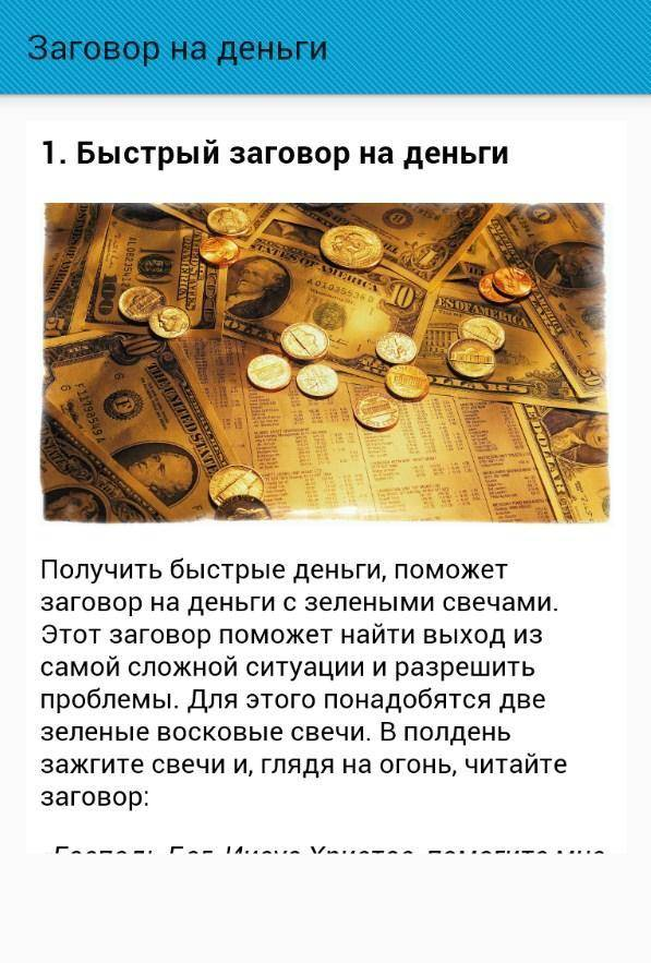 Как притянуть к себе деньги и удачу — народные приметы