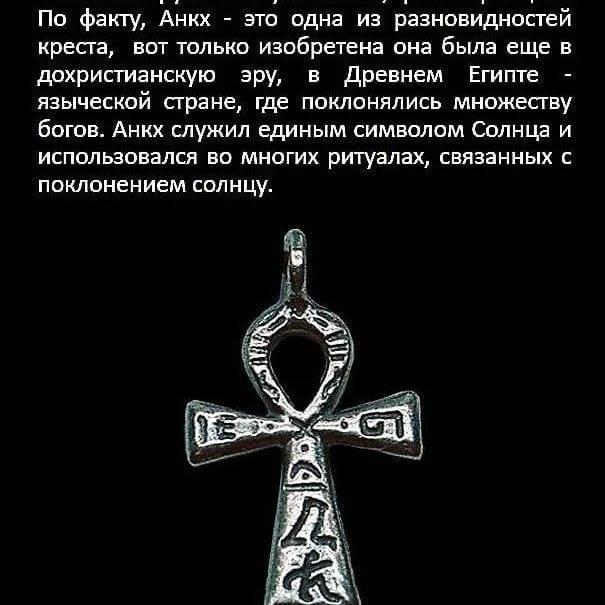 Египетский крест анкх: что означает символ, татуировка, эскиз