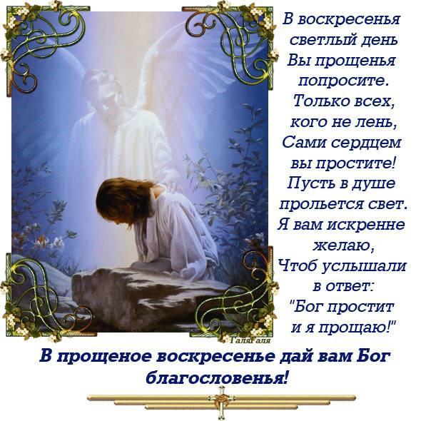 Когда прощеное воскресенье в 2021 году у православных? как правильно просить прощение