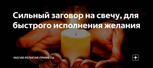 Обряд поцелуй фортуны на исполнение желания – ритуал, обряд, на листе бумаги, со свечой
