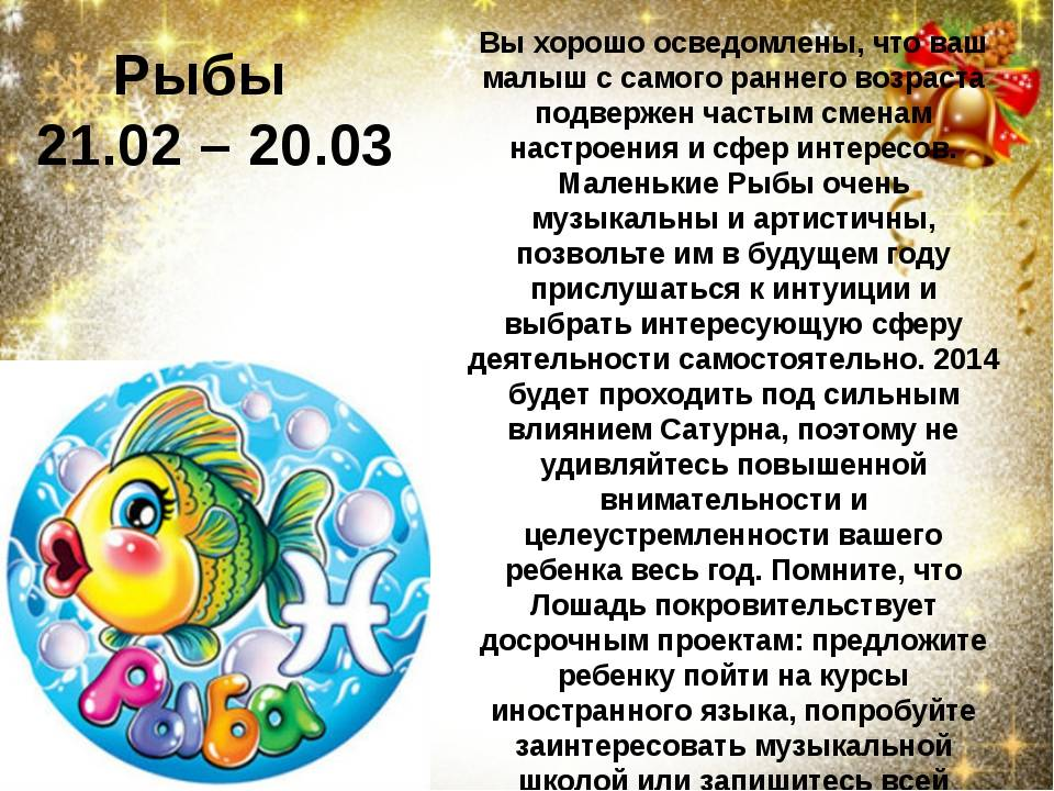 Рыбы. характеристика знака зодиака - гороскопы дома солнца
