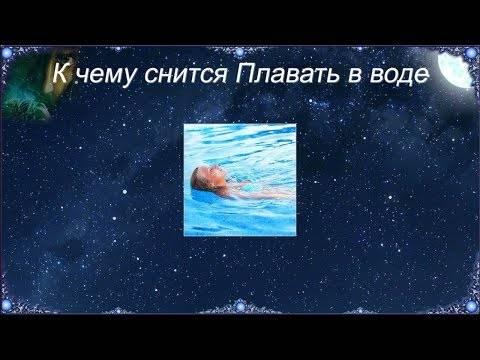 К чему снится прозрачная вода по соннику? видеть во сне прозрачную воду – толкование снов.