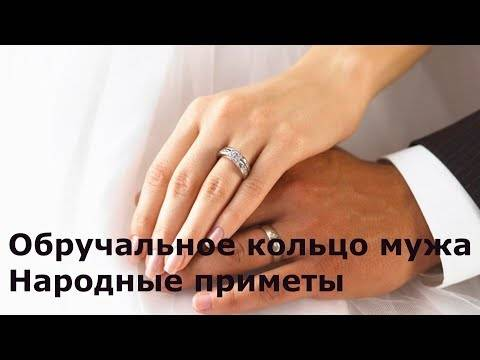 Народные приметы про кольца и реальная жизнь.