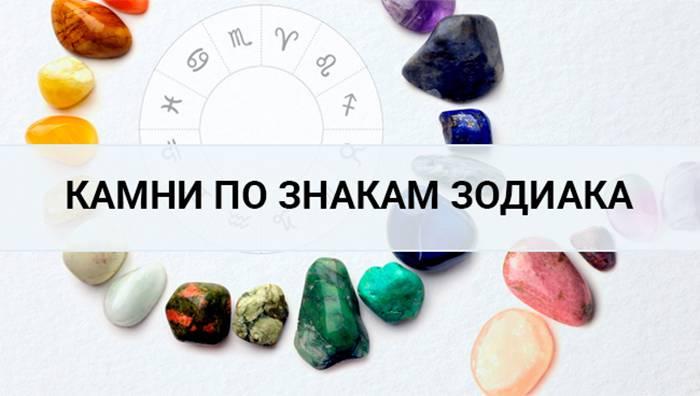 Камни подходящие тельцам – какой талисман выбрать по гороскопу?