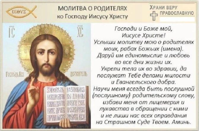 Сугубая молитва о здравии – что это такое | православиум