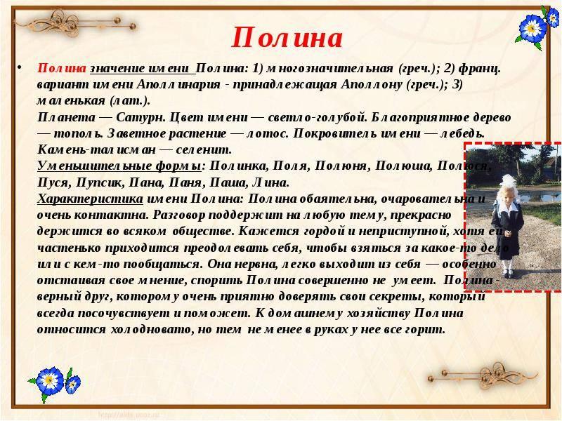 Имя пелагея: что обозначает и каково происхождение, краткое описание характера девочки, нумерология