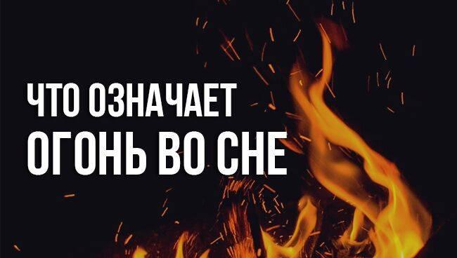 Пожары кчему снятся? сонники опожаре вродном ичужом доме, наулице