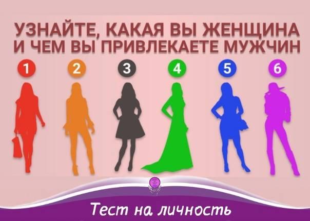 Тест: какой тип мужчины наиболее привлекателен для вас?