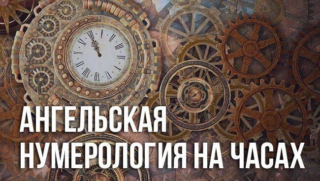 ???? ангельская нумерология на часах: одинаковые цифры и их значение