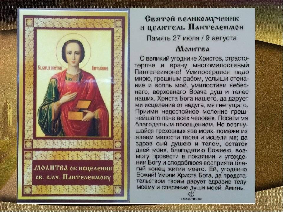 Православные молитвы на здоровье семьи и себя