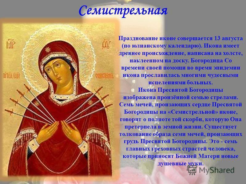 """Богородичная икона """"семистрельная"""" - особенности, почитание, молитва   православиум"""