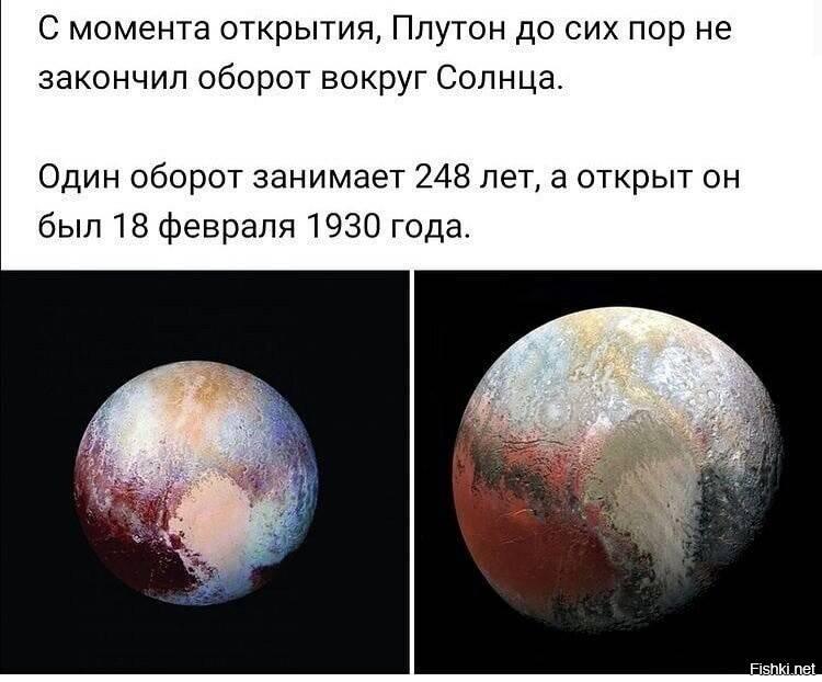 Плутон планета - история открытия, как выглядит, интересные факты