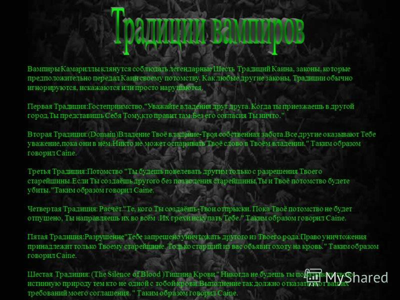 10 интересных фактов о вампирах - zefirka