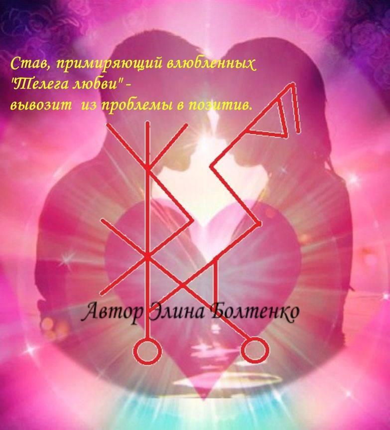 ᐉ действующий сильный рунический приворотный став - magicastrolog.ru