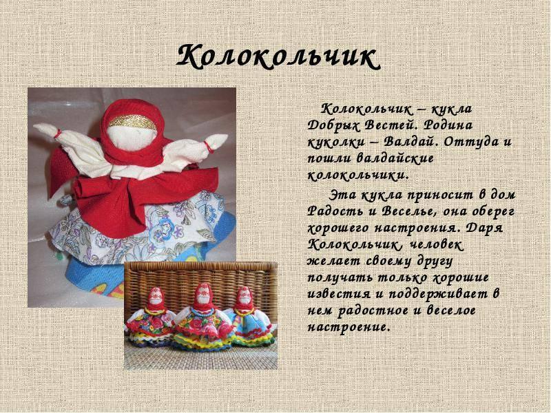 Кукла мастер-класс оберег кукла-колокольчик мешковина нитки ткань