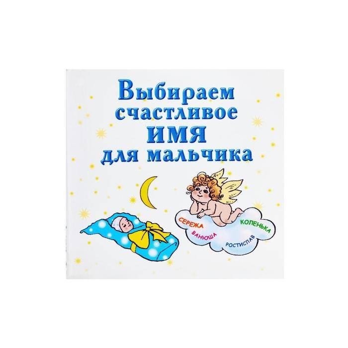 Женские имена: как назвать девочку, рожденную 2021 году, значения имен   красивые русские женские имена по месяцам, по календарю