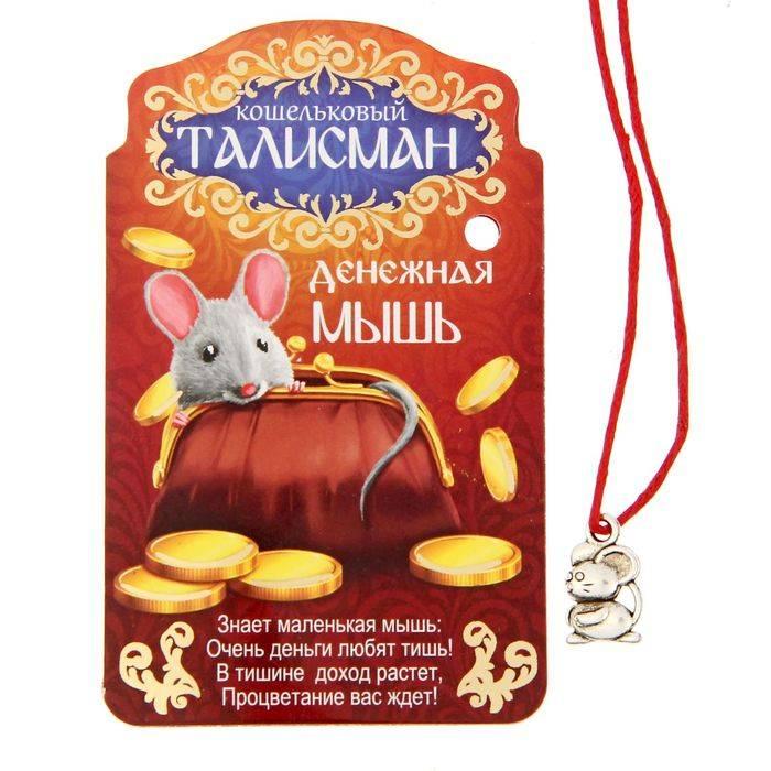 Кошельковая мышь приносит богатство