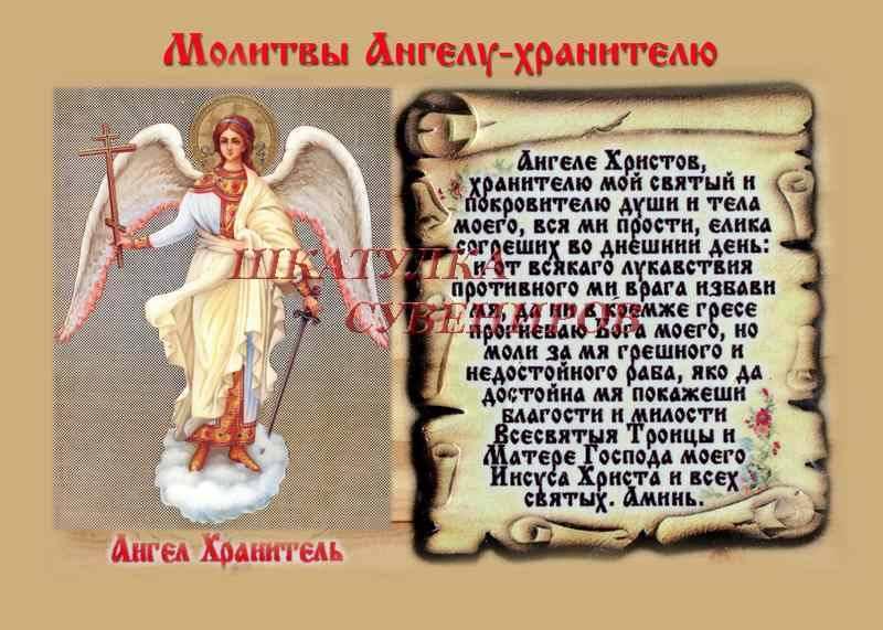 Молитвы ангелу-хранителю на каждый день