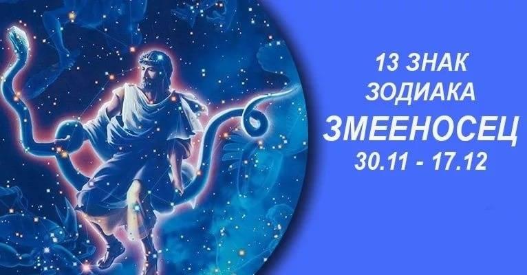 Змееносец 13 знак зодиака даты. характеристика знак змееносец. змееносец гороскоп на 2022