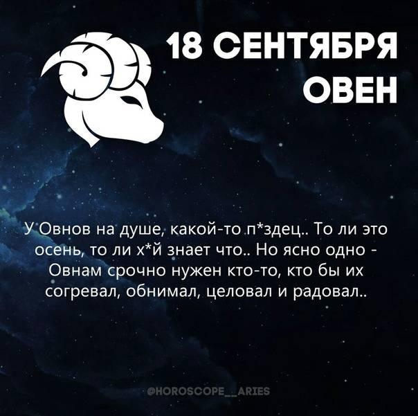 Гороскоп на октябрь 2021 овен: любовь, работа, деньги, здоровье