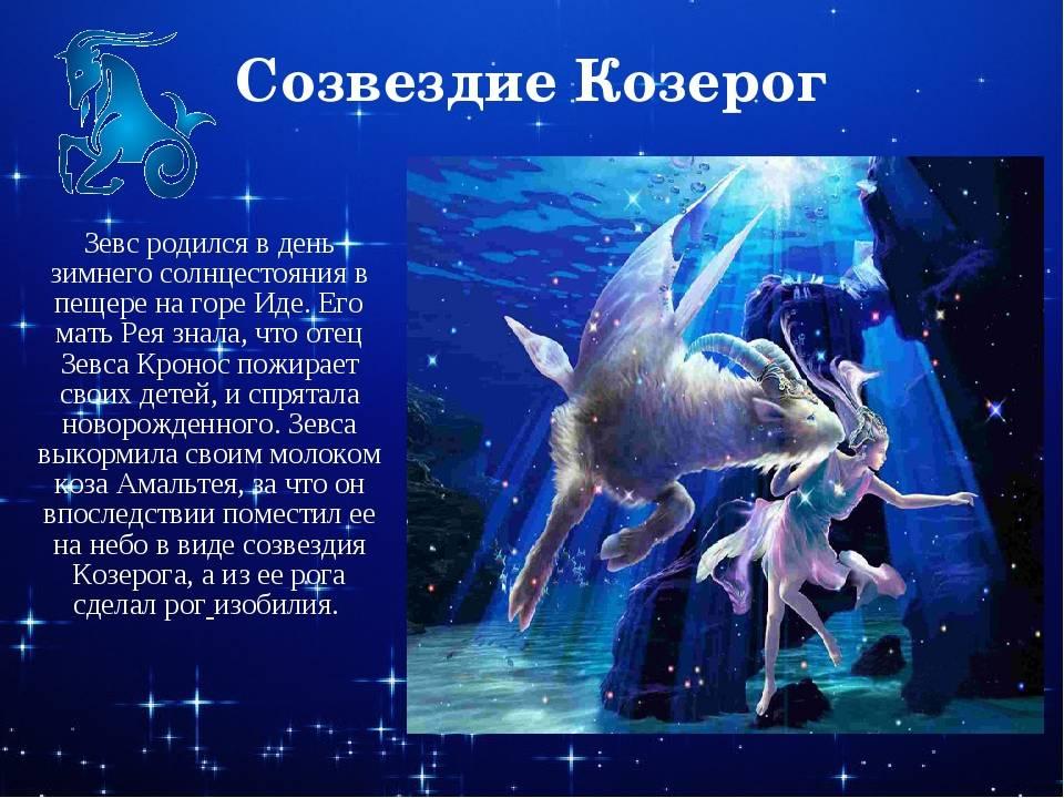 Астрологическая характеристика знака зодиака рыбы: особенности по гороскопу и месяцу рождения